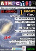 Благотворительный фестиваль рок-музыки «АТМОСФЕРА»  1 декабря ДК «Космос»