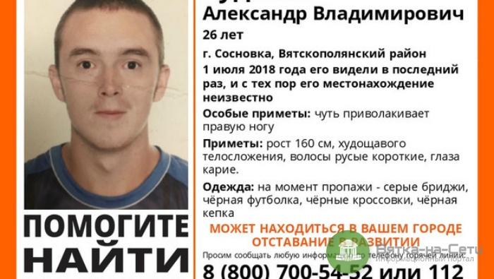 В Кировской области 4-й месяц ищут пропавшего мужчину с особенностями развития