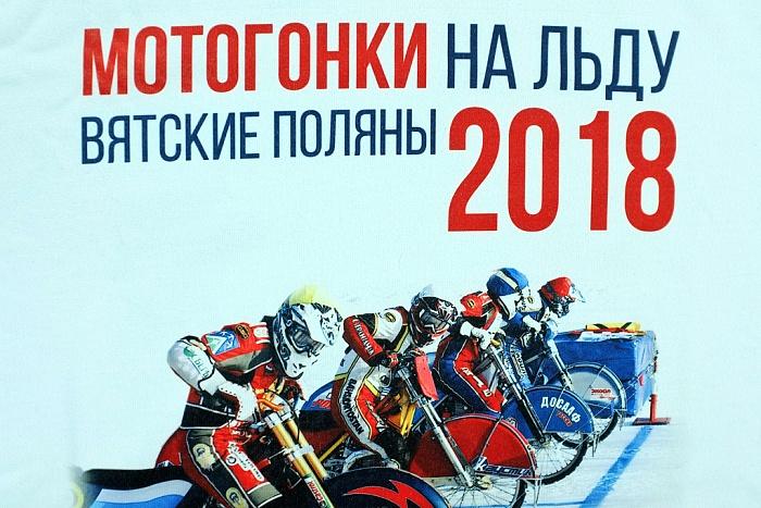На финал Европы по мотогонкам на льду в Вятские Поляны приедут около 8 тысяч болельщиков