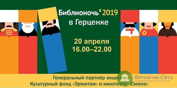 В Кирове пройдет «Библионочь в Герценке – 2019» (подробная афиша)