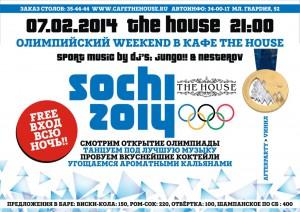 Олимпийский weekend
