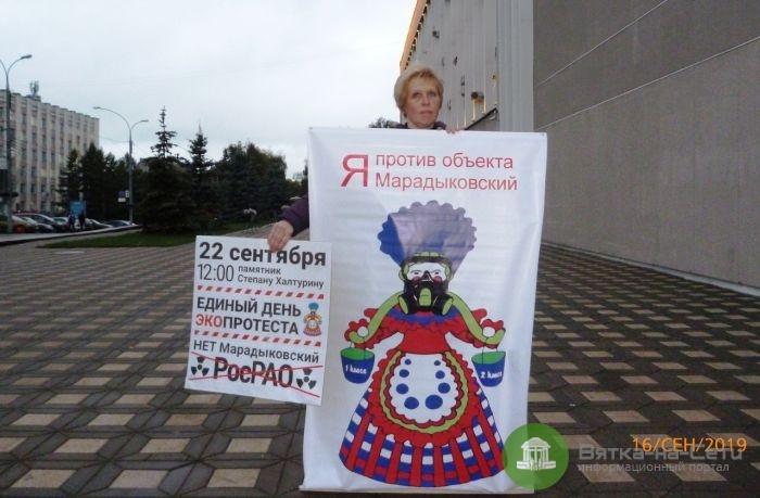 В Кирове поддержат всероссийскую акцию экопротеста 22 сентября