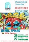«Освобождение» Дениса Ермака