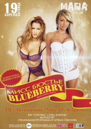 Мисс бюстье Blueberry