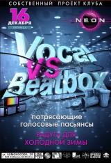 ПЯТНИЦА. Собственный проект РЦ – Вокал и Битбокс!
