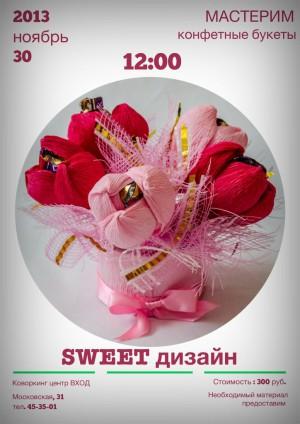 Sweet дизайн - мастерим конфетные букеты