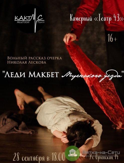 """Недетский театр """"Кактус"""" покажет свой спектакль на площадке """"Театра 43"""""""