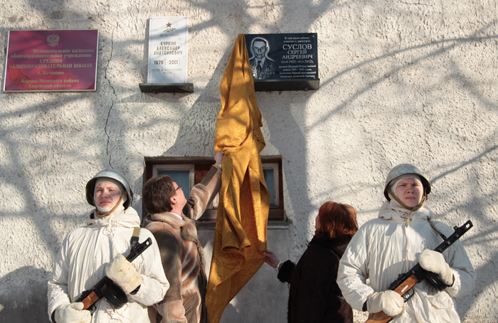 В Кстинино открыта мемориальная доска учителю и солдату