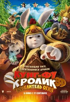 Кунг-фу Кролик: Повелитель огня 3D