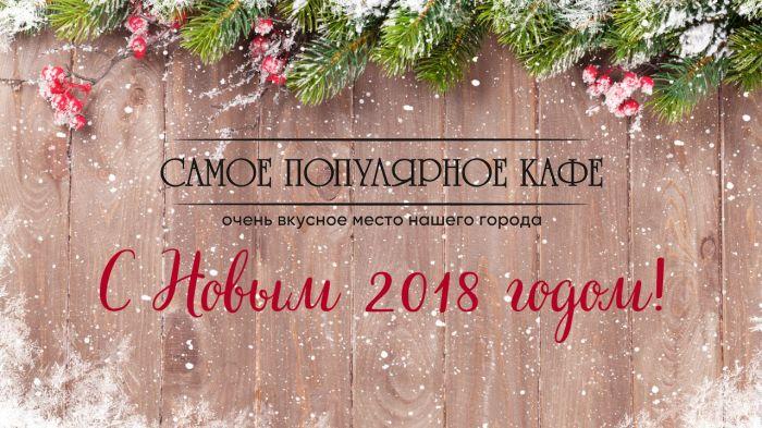 Новогодние поздравление для жителей города  от ГК СПК-NEON