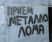 В Омутнинске закрыто 4 нелегальных пункта приема металлов
