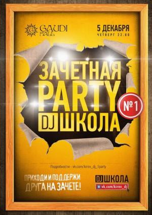 ЗАЧЕТная PARTY DJ школа No.1