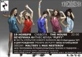 19 НОЯБРЯ  «THE HOUSE»