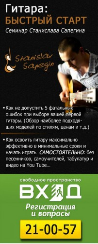 Гитара: быстрый старт