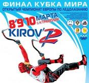 Завтра в Кирове начнётся заключительный этап соревнований по ледолазанию