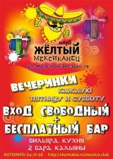 """Клуб """"Жёлтый Мексиканец"""""""