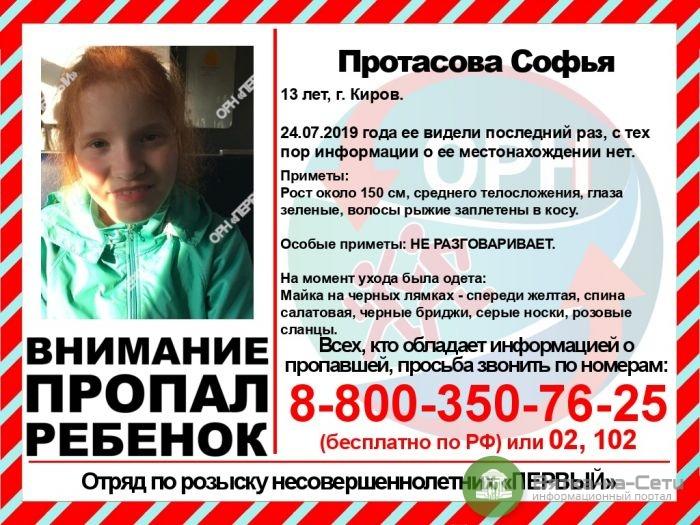 В Кирове пропала 13-летняя девочка, которая не разговаривает