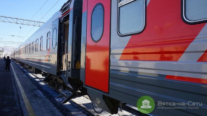 Купить билеты в киров на поезд ржд екатеринбург астана билеты самолет