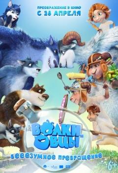 Волки и овцы: бе-е-е-зумное превращение 3D