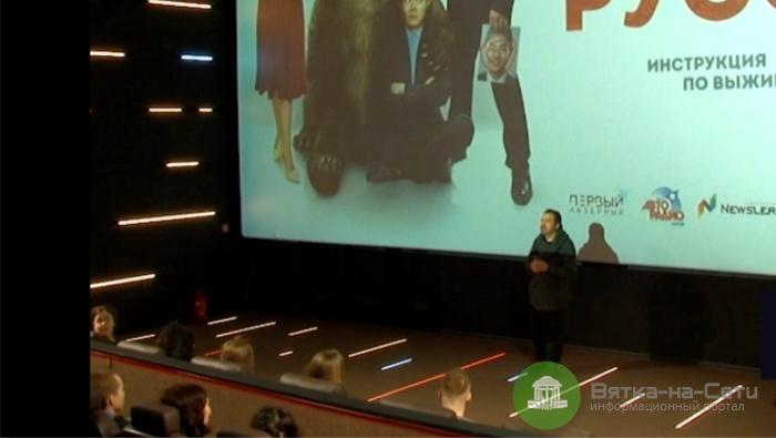 Актер Грант Тохатян представил кировчанам свой новый фильм