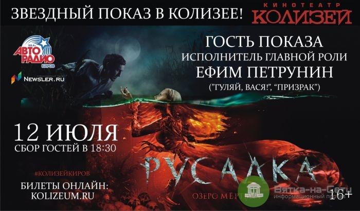 Актер Ефим Петрунин пригласил кировчан на кинопремьеру