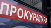 Прокурором Первомайского района назначен М.В. Бучнев