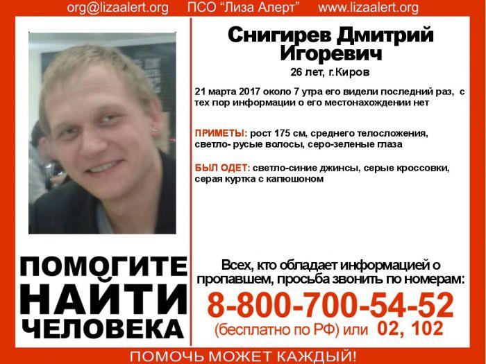 26-летний кировчанин пропал без вести