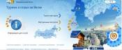 Туризм и отдых на Вятке в Интернет-режиме