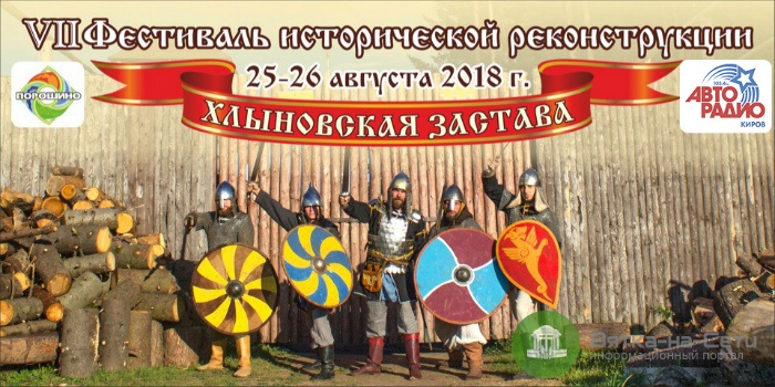В Порошино состоится Фестиваль исторической реконструкции «Хлыновская застава»