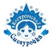 «Костромская снегурочка-2011»