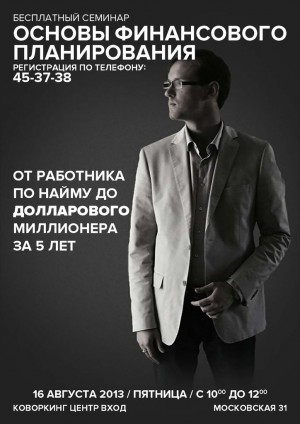 Бесплатный семинар «Основы финпланирования»