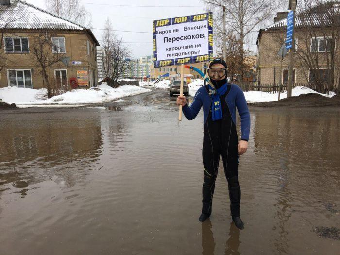 По Кирову разгуливал аквалангист (видео)