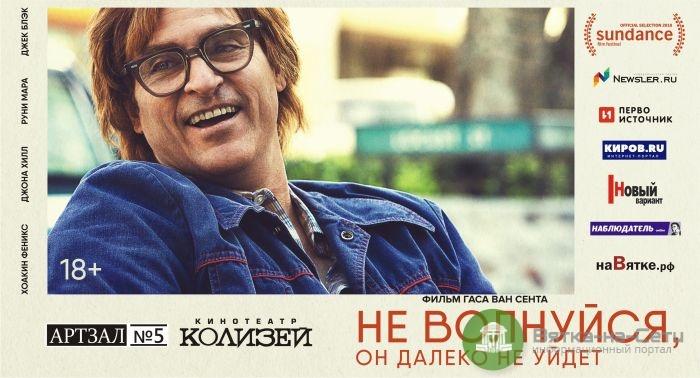 Фильм Берлинского кинофестиваля покажут только в одном кинотеатре Кирова