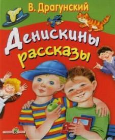 «Читаем Драгунского вместе»