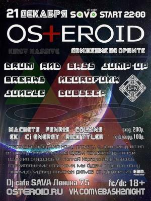 OS+EROID: Движение по орбите