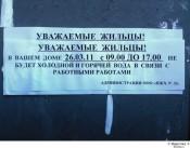 Кировские коммунальные системы переходят на новый формат