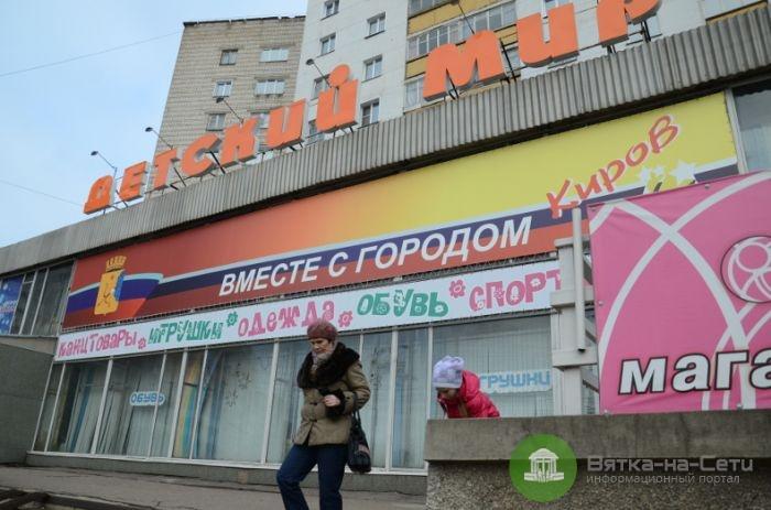 """""""Детский мир"""" проверит УБЭП"""
