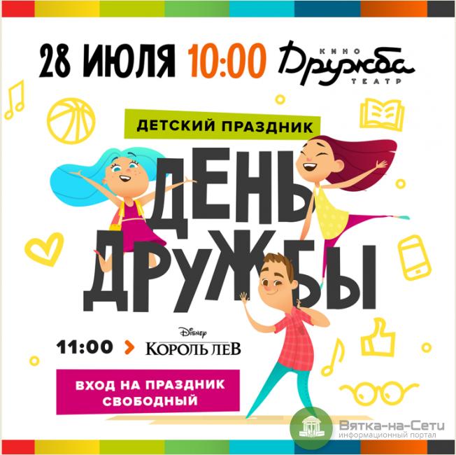 В кинотеатре «Дружба» отметят международный День Дружбы