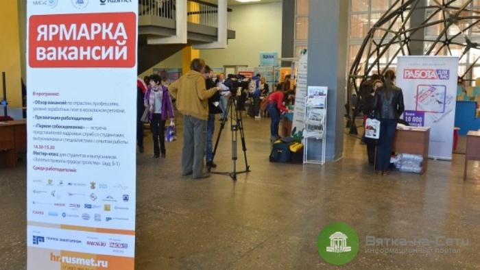 В Кирове пройдет ярмарка вакансий