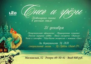 Снег и слёзы. Новогодняя сказка в русском стиле