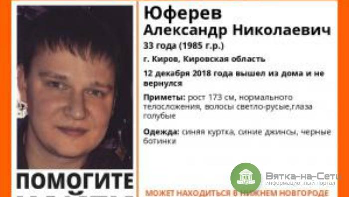 В Кирове разыскивают пропавшего 33-летнего мужчину