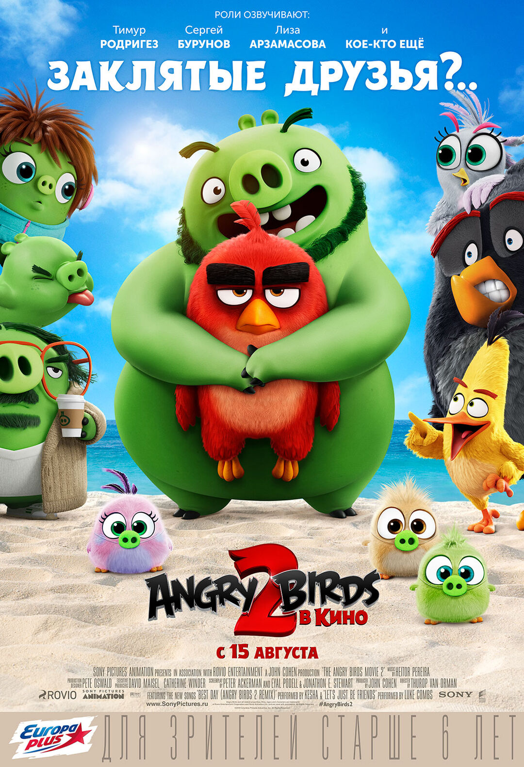 Angry Birds 2 в кино