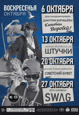 Советский буфет