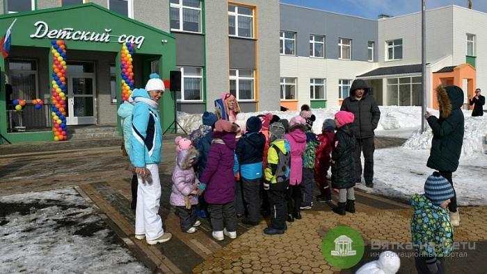В Урванцево открылся новый детский сад