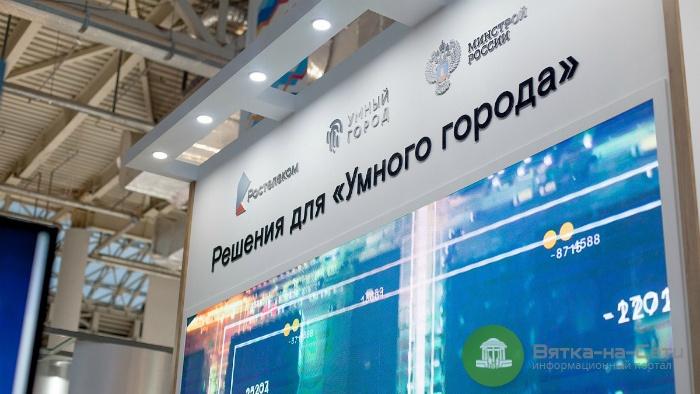 Киров включен в федеральный проект «Умный город»