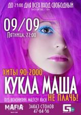 КУКЛА МАША. Хиты 90-2000