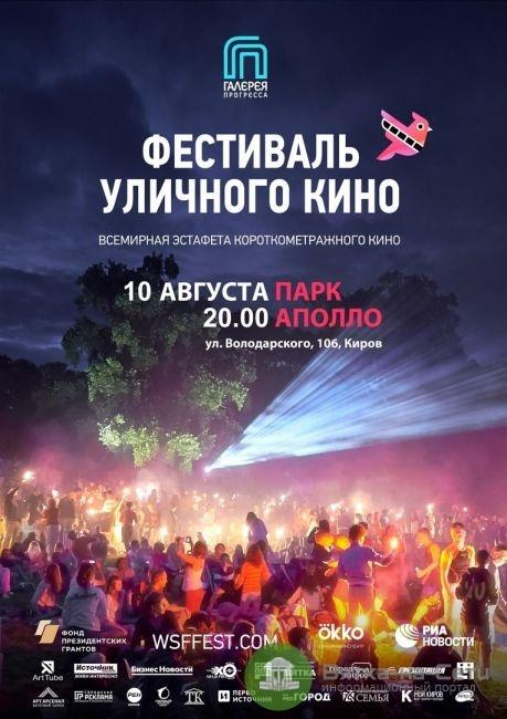 В Кирове пройдет фестиваль уличного кино