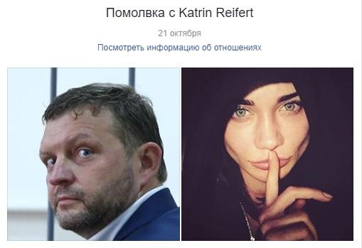 Арестованный экс-губернатор Белых сменил семейное положение в фейсбук
