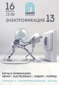 "ЭЛЕКТРОФИКАЦИЯ 13 в ЦСИ "" Галерея Прогресса """