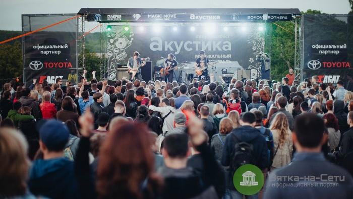 Стало известно, как в Кирове отметят День молодежи